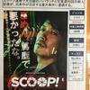 【映画】「SCOOP!」を観てきました-福山雅治さんがエロカッコイイ!感想・ネタバレ有り-