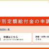 【10万円給付】コロナウイルスによる給付金オンライン申請をやってみた