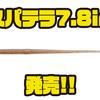 【一誠】ドバミミズをモチーフにした通称ナガスパ「スパテラ7.8in」発売!