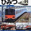 【BOOKOFFまとめ】電車「東武東上線」沿線にある駅近ブックオフ,全10店舗のリスト。電車で古本屋めぐり