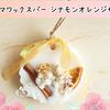 プチプラ☆ナチュラルカラーのアロマワックスバー シナモンオレンジセットを作ってみた♪