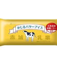 """「かじるバターアイス」発酵バター使用の""""コク深""""アイスが数量限定で全国へ"""