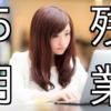 【2018年5月】現役大学職員の残業時間実態報告書!