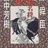 【田中芳樹研究】『長江有情』と『中国名将の条件』