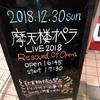 18.12.30 摩天楼オペラ LIVE2018 Resound Of Opera@新宿BLAZE