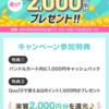【ネットショッピング】バンドルカード使ってみた(Qoo10キャンペーン中)