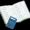 【家計簿】生活費の集計 (2017.04.29~05.05)<4-5>