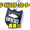 【バスブリゲード】鍵などを水没から守る「シールドロゴキーフローター」発売!