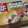 新発売「チップスターチョコレート」と共に昼間から飲む。