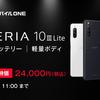 発売記念特価!OCN モバイル ONEの音声対応SIMとセットでXperia 10 Ⅲ Liteの本体価格が一括24,000円!Zenfone 8が一括53,000円!