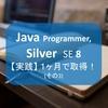 【実践】Java Silverを1か月で取得する! その3