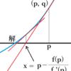 ニュートン法で方程式の解を求める