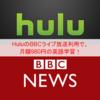 【英語学習】Huluで英BBCのライブ放送が視聴可能 ⇒ 1日あたり約30円で、活きた英語に触れる事ができる時代