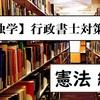 【行政書士】独学の『憲法』対策!章ごとの判例・条文の勉強法をご紹介!人権は判例、統治は条文!