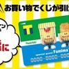 1111いい買い物の日、ファミマTカードが当たる!