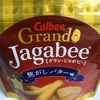 グラン・じゃがビー 焦がしバター味!数ある種類の中でも当たり?