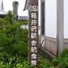 (旧)軽井沢駅舎記念館の保存車