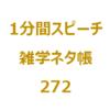 七夕(たなばた)伝説といえば?【1分間スピーチ|雑学ネタ帳272】