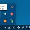 Windows10でOneDriveのフォルダを変更する方法