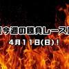 【今週の勝負レース】4月11日(日)!