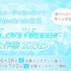LoveLoveWedding大作戦2019