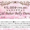 ¥15,000レッスンチケットリニューアル