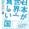 「年収1400万円は低所得」に炎上!日本は「過去の先進国」か?「貧乏国」になったのか?