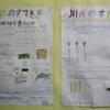 川上北小学校のポスター掲示