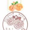 【絵入りハト印】2020.4.1・グリーティング ライフ・花