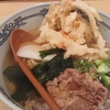 【食】藤沢『里のうどん』で必ず食べたい名物はうどんではない【完全禁煙】