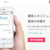 メールの開示なしでユーザーコミュニケーションができる無料サービスTayoriが便利