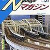 Nゲージマガジン57号