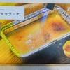 バニラビーンズたくさんプリン『札幌カタラーナ M』(みれい菓)私的レビュー