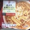 セブンイレブンの冷凍食品 オススメ ~具付き味噌ラーメン~