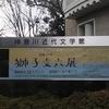 神奈川近代文学館「企画展・収蔵コレクション展18 没後五〇年 獅子文六展」
