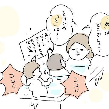お風呂で「ひらがな」が学べるポスターで双子と楽しく文字の勉強が出来た話(寄稿:ウラク)