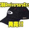 【O.S.P】シリアルプレート付き限定アパレル「20周年Anniversaryキャップ」発売!