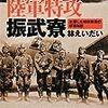 『陸軍特攻振武寮』林えいだい ――パワハラを受け続けた特攻隊員