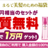 ラサーナ 美髪実感セットが実質無料で購入できます