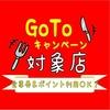 【オススメ5店】半田・知多・碧南・西尾(愛知)にある鍋が人気のお店