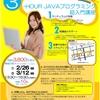 スタパ第1弾企画「3-HOUR JAVAプログラミング超入門講座」予約受付中です(^^)/
