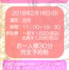 【管楽器】点検会を開催致します!!