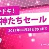 PS Storeで最大78%OFF「ドキドキ!女神たちセール」が開始!
