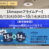 【最安値確認】ルンバ692【Amazonプライムデー】