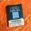 【読クソ完走文】漫画 バビロン大富豪の教え/ジョージ・S・グレイソン