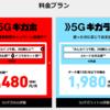 NTTドコモ、5Gプランを発表 期間限定ギガ無制限のプランが月額4,000円台から