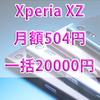 【10/22迄】Xperia XZを一括25000円、月額504円で運用する方法!その他キャンペーンID一覧!