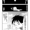 【漫画】〆切絶対守るマンと将来【実録】