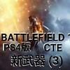 PS4版  BF1  CTE  新武器 (3)