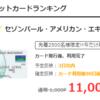 【緊急案件】 JALマイラーに必須! 10,908のJALマイルを無料クレカ一枚でGET可能!! アメックスセゾンへの入会キャンペーンが更にアップ!!